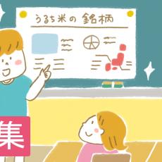 自分で「調べ学習」ができる子になる!(1)