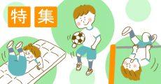 苦手でも楽しめる!子どもの運動能力を高めるポイント(1)