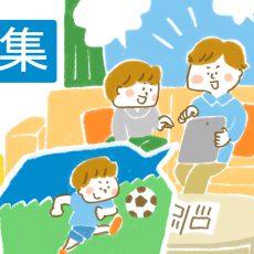 学校でも、ご家庭でも! ICTで広がる学び(1)