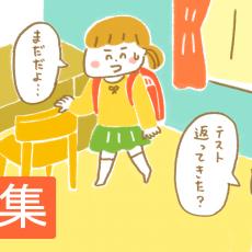 子どものウソにどう対処する?(1)