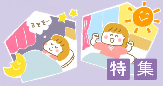 生活リズムを見直そう~睡眠を大事にすることは子育てを考えること~(1)