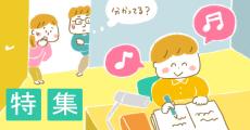 「わかったつもり」にならない学習習慣(1)
