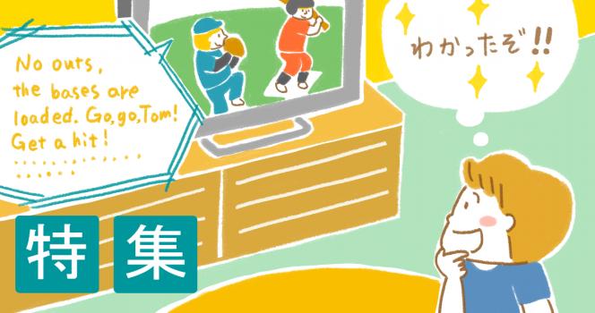 小学生の外国語(英語)習得で何が大切か <br>〜海外の事例からわかること~(1)</b