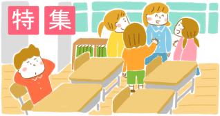 「学校」は何を学ぶところか(1)