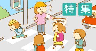 学校とのかかわり方 ~気持ちよく前向きに~(1)