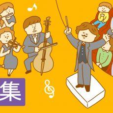 親子で楽しむオーケストラ  ~コンサートのすすめ~(1)