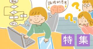 プログラミングが大学入試で課される時代へ ――小学生保護者が知っておきたい基礎知識