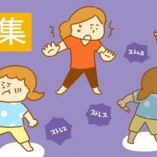 子どものストレス対処法(1)