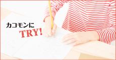 清風南海中学校の社会にTRY!