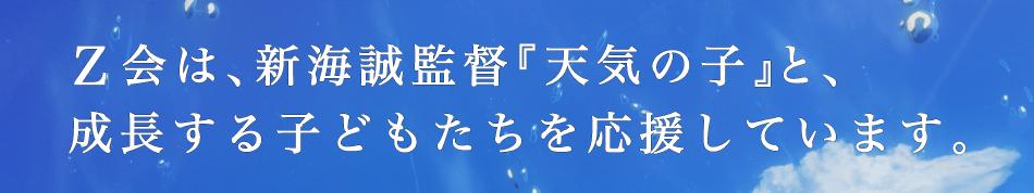 Z会は、新海誠監督『天気の子』と、成長する子どもたちを応援しています。