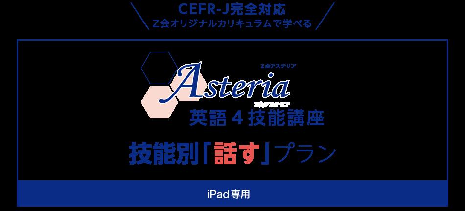 Asteria英語4技能講座 技能別「話す」プラン