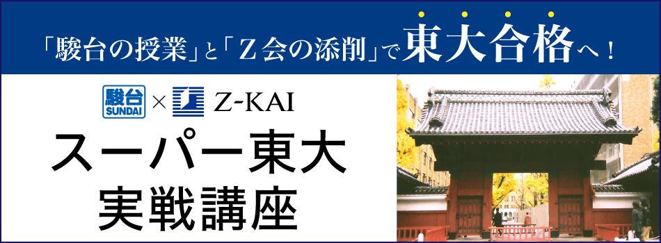 駿台×Z会 スーパー東大実戦講座