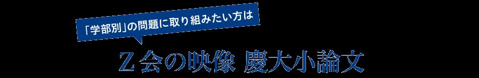Z会の映像 慶大小論文