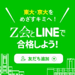 東大・京大をめざすキミへ!Z会とLINEで合格しよう!