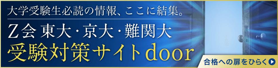 大学受験生必読の情報、ここに結集。Z会東大・京大・難関大受験対策サイトdoor。合格への扉をひらく。