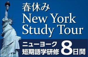ニューヨーク短期語学研修8日間