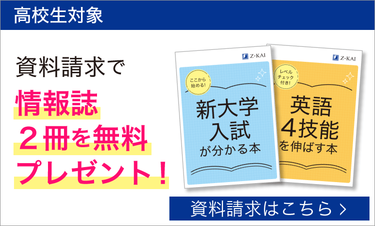 高校生対象。資料請求で情報誌2冊を無料プレゼント。「新大学入試がわかる本」と「英語4技能がわかる本」が手に入ります。資料請求はこちら。