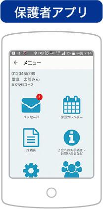 保護者アプリ