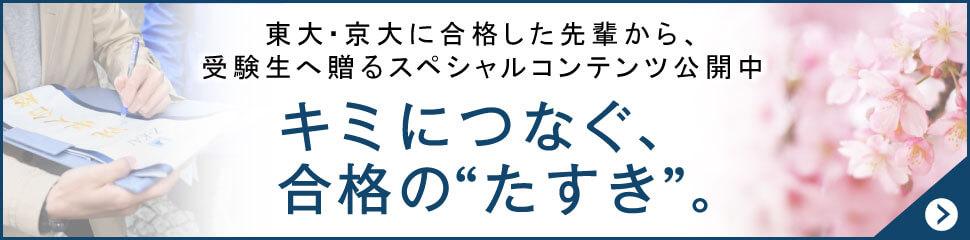 東大・京大に合格した先輩から、受験生へ贈るスペシャルコンテンツ公開中。キミにつなぐ合格の「たすき」