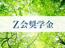 Z会奨学金