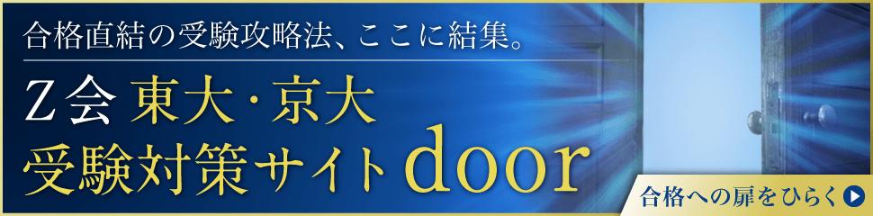 東大・京大受験対策サイトdoorでは、合格直結の受験攻略法を結集しています。