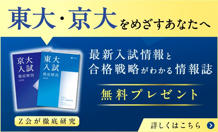 最新入試情報と合格戦略がわかる「東大入試徹底解剖」「京大入試徹底解剖」を無料プレゼント。