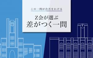 この一問が合否を分ける。Z会が選ぶ東大・京大入試の「差がつく一問」