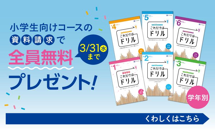 【小学生向け通信教育】2021年度資料請求受付中!