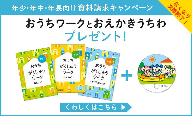 Z会幼児コース資料請求キャンペーン!おうちワークとおえかきうちわをWプレゼント。