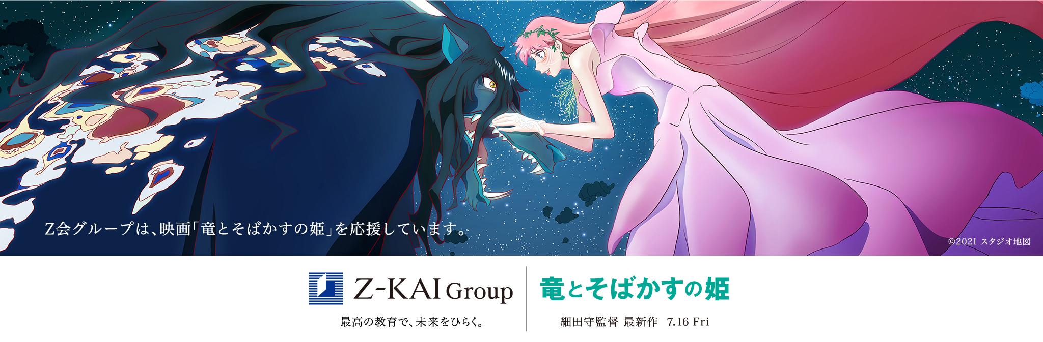 Z会グループ|7月16日公開、スタジオ地図・細田守監督最新作映画『竜とそばかすの姫』タイアップCM