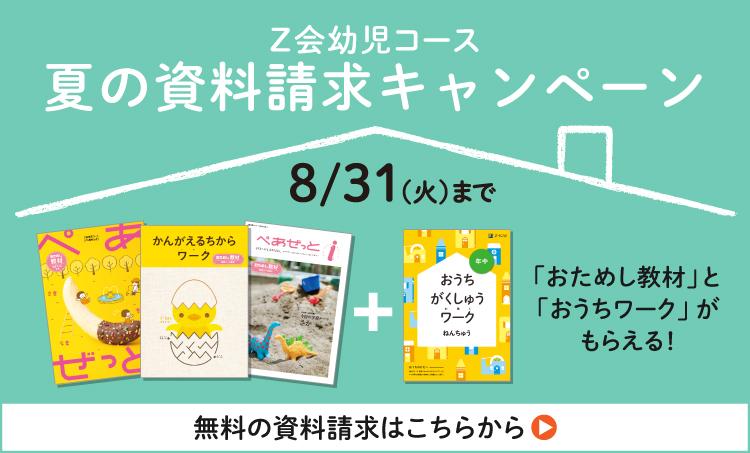Z会幼児コース資料請求キャンペーン!8/31までおうちワークプレゼント。