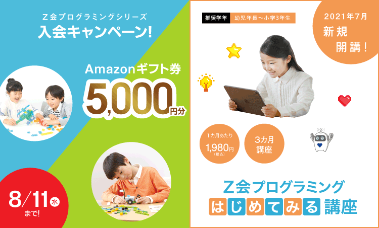 【幼児年長・小学生向け通信教育】Z会プログラミングシリーズ新講座開講