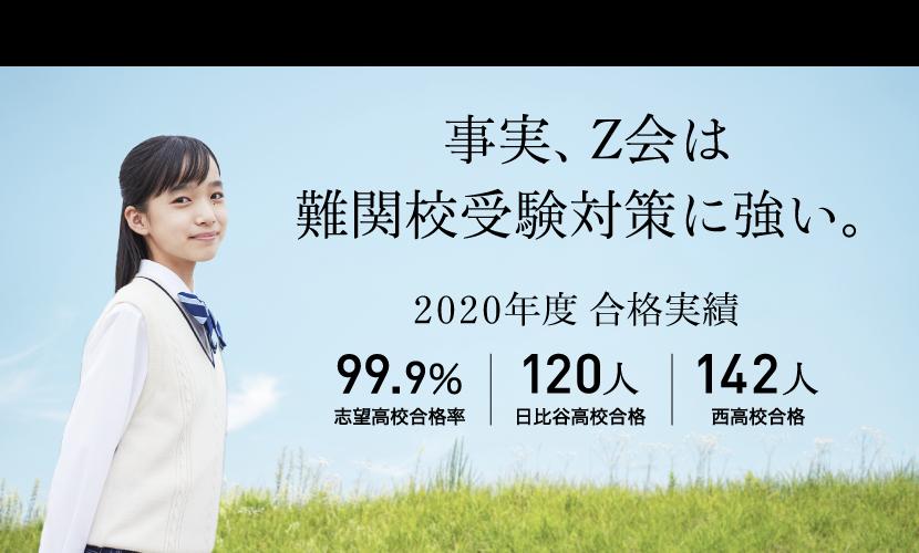 事実、Z会は難関校受験対策に強い。