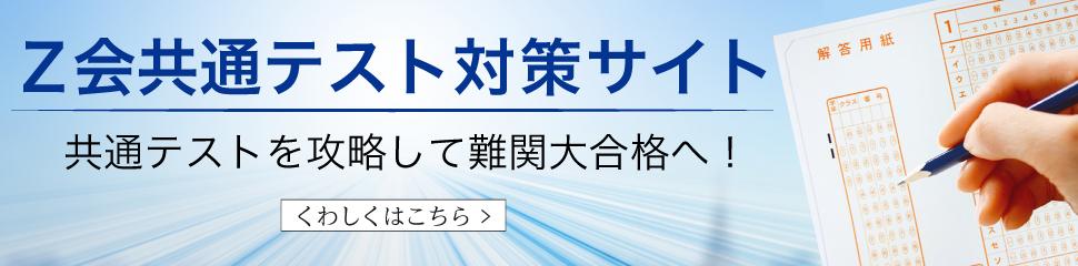 Z会共通テスト対策サイト