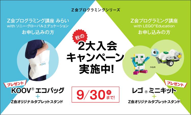 【幼児年長・小学生向け通信教育】秋の2大入会キャンペーン