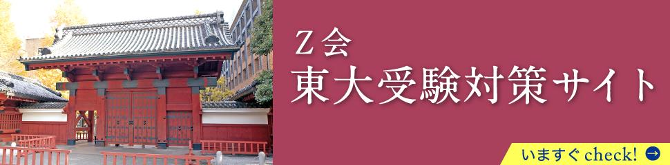 Z会東大受験対策サイト