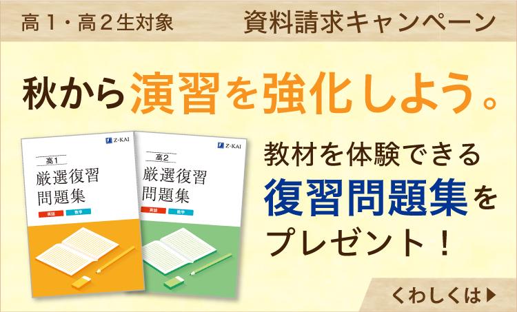 無料の資料請求で、Z会の教材を体験できる英数問題集をプレゼント!