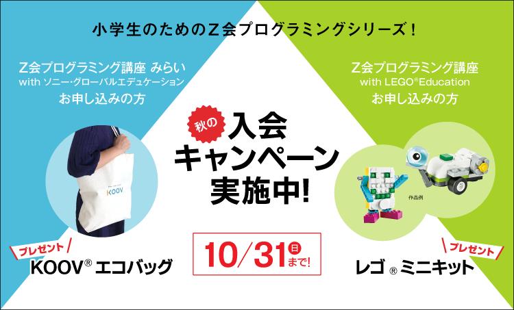 【幼児年長・小学生向け通信教育】秋の入会キャンペーン