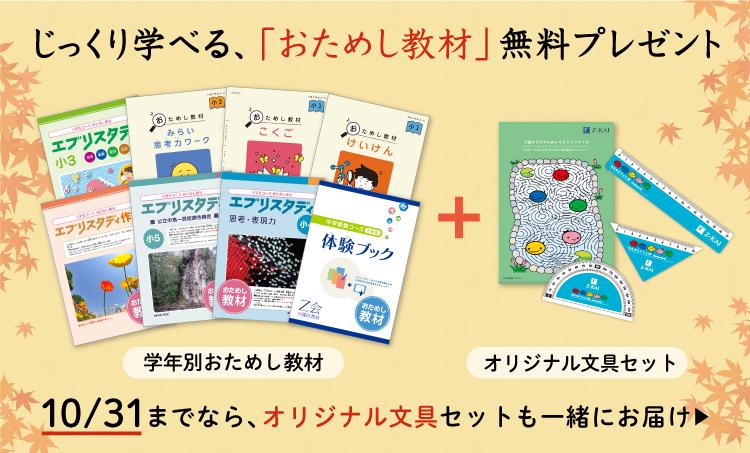 【小学生向け通信教育】学びの秋、応援。資料請求キャンペーン実施中!