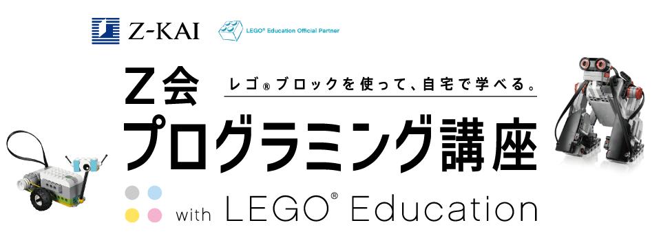 Z会プログラミング講座 with LEGO® Education