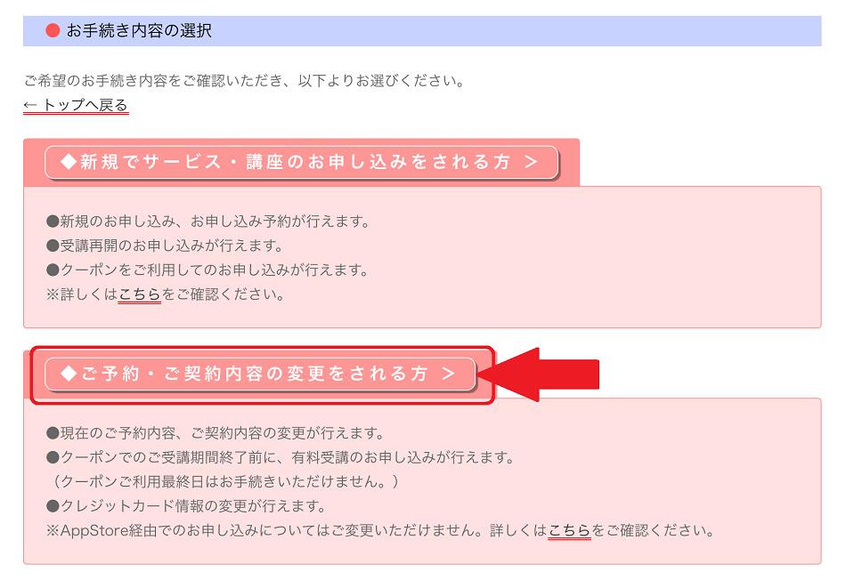 ご予約・ご契約内容の変更をされる方ボタンの位置