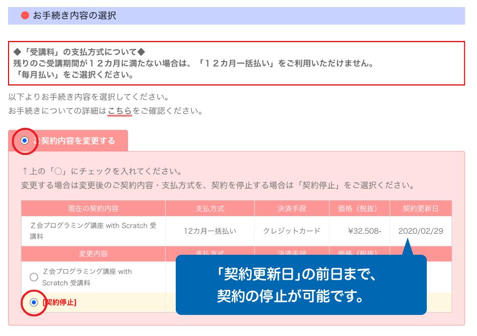 ご契約内容を変更するボタンと契約停止の選択肢の位置。契約更新日の前日まで、契約の停止が可能です。
