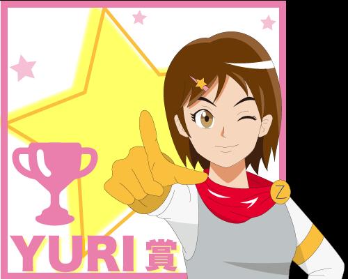 YURI賞