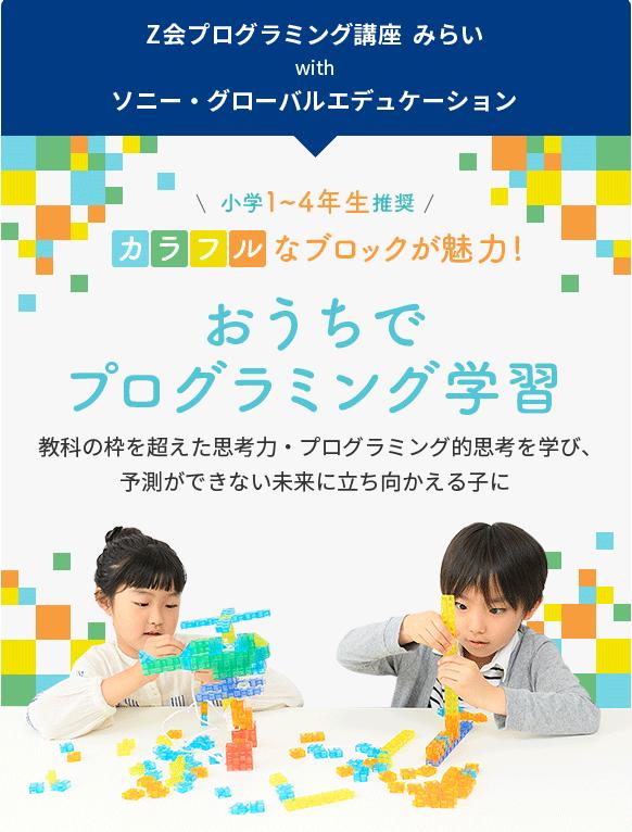Z 会プログラミング講座 みらい with ソニー・グローバルエデュケーション 小学1~3年生推奨 カラフルなブロックが魅力! おうちでプログラミング学習