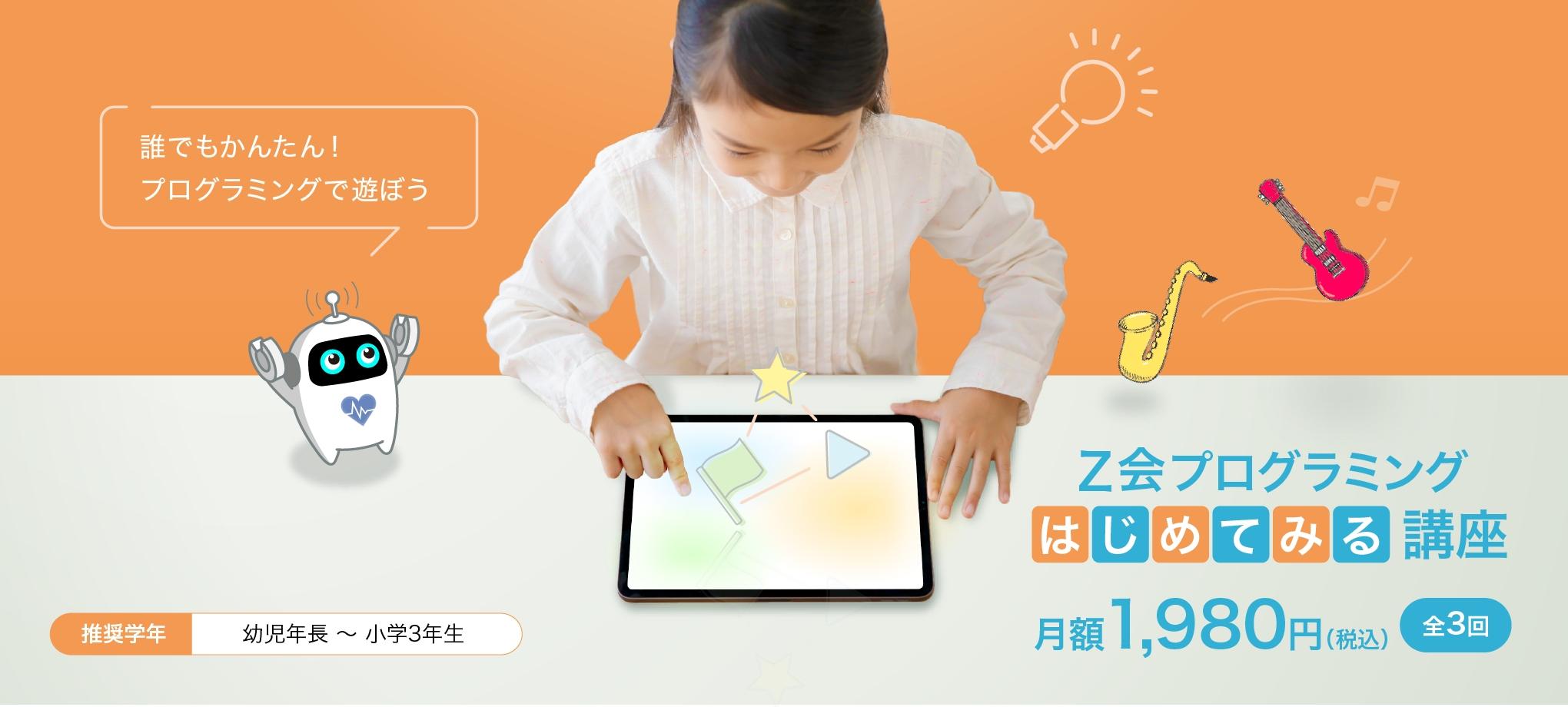 Z会プログラミング初めて見る講座月額1,980円(税込)全3回 推奨学年:幼児年長~小学生
