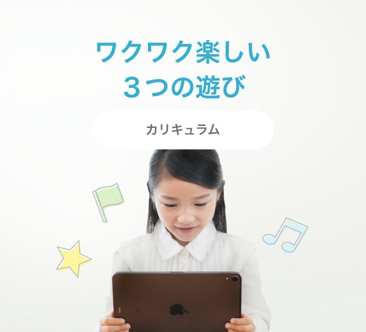 ワクワク楽しい3つの遊び(カリキュラム)