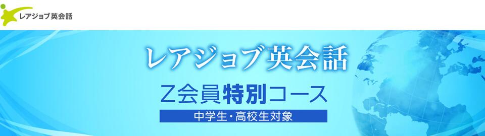 レアジョブ英会話 Z会員特別コース 【中学生・高校生対象】