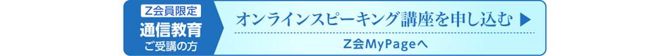 【Z会員限定オンラインスピーキング講座の申し込み】通信教育ご受講の方はZ会MyPageへ