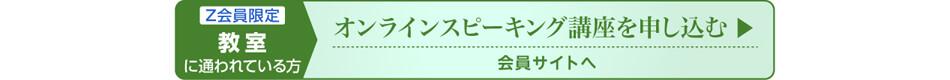 【Z会員限定オンラインスピーキング講座の申し込み】教室に通われている方は会員サイトへ