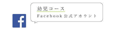 幼児コースFacebook公式アカウント